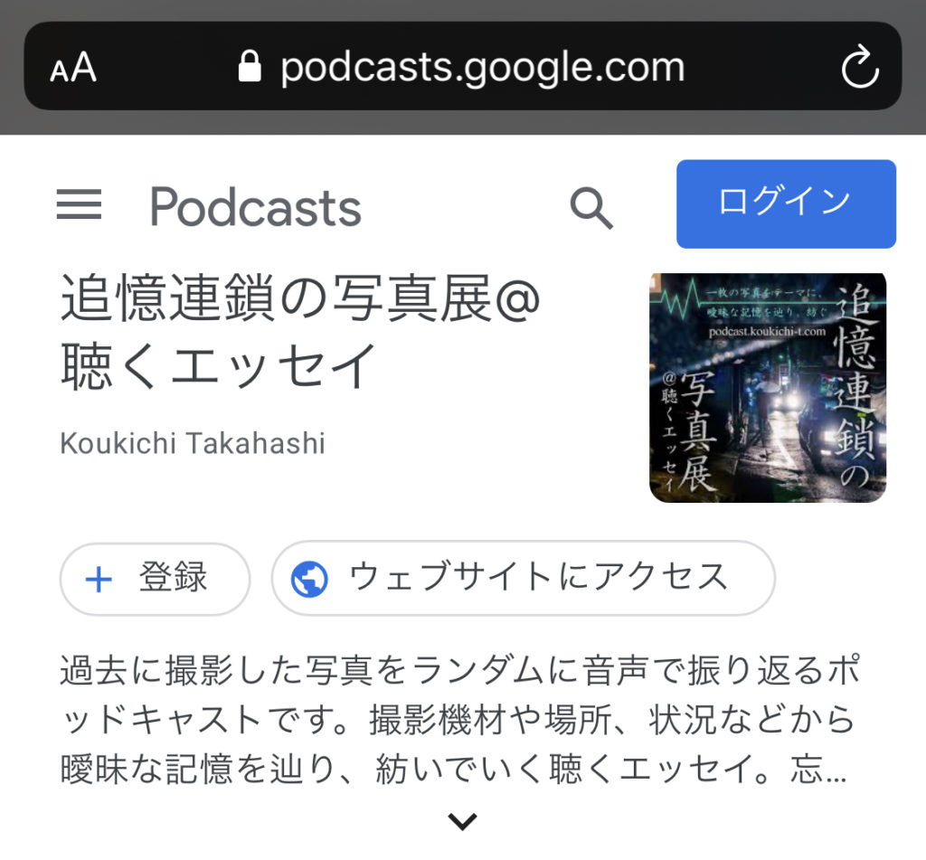 Google Podcast 追憶連鎖の写真展