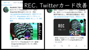 REC redesigned Thumbnail of episode for Twitter card Its perfect view UUUM REC latest news Apr 2020