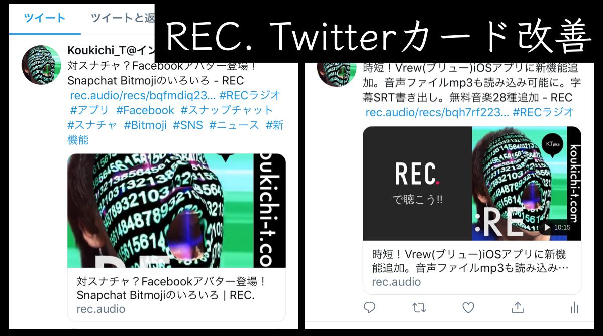 REC. Twitterカードで配信サムネイルが収まって表示されるように改善。UMMM REC.アップデート 最新情報 2020年4月