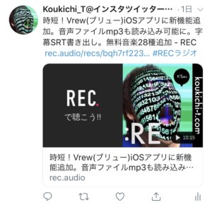 UMMM REC redesigned Twitter card now episode thumbnail is perfect view