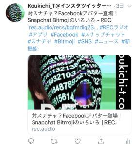 UUUM REC redesigned Twitter card image Apr 2020