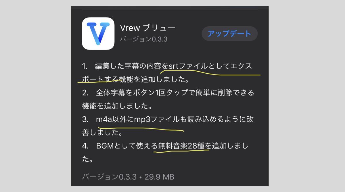 動画テロップ入れ「Vrew(ブリュー)」字幕SRT書き出し可能に!音声データmp3も対応!無料音楽28種追加!ポッドキャスト/動画編集アプリ新機能アップデート最新情報 2020年4月24日