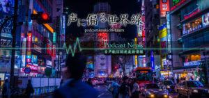 cropped-header_Podcast_News_Koe_ni_katayoru_sekaisen03.jpg