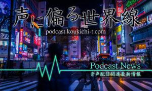 header_Podcast_News_Koe_ni_katayoru_sekaisen
