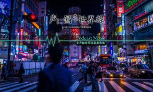 header_Podcast_News_Koe_ni_katayoru_sekaisen03