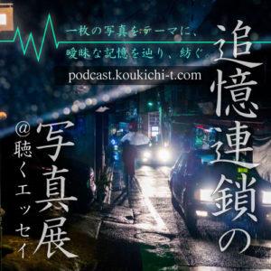 logo_podcast_Tsuioku_Rensa_no_Shasinten