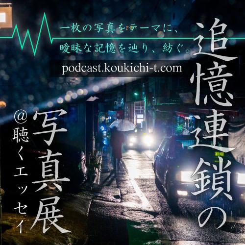 追憶連鎖の写真展@聴くエッセイ by Koukichi_T