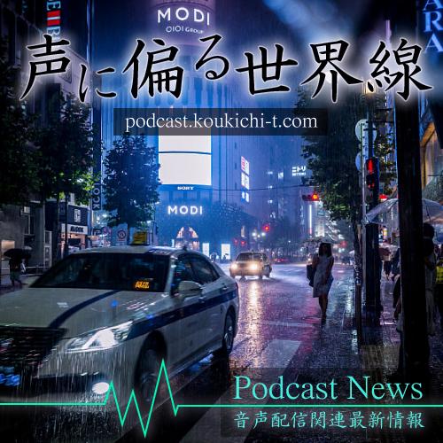 声に偏る世界戦 by Koukichi_T ポッドキャスト/ラジオ/音声配信サービス/アプリ 新機能/アップデート最新ニュース 2020