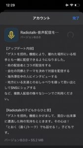 radio-talk-new-feature-invite-guest-for-remote-podcast iOS latest update