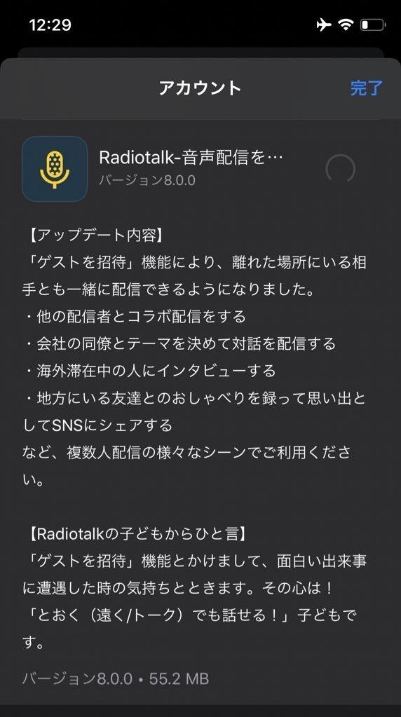 Radiotalk(ラジオトーク)リモートポッドキャスト「ゲストを招待」新機能公開!おうち時間で自宅から友達とラジオ配信。音声配信アプリ最新ニュース 2020年4月29日
