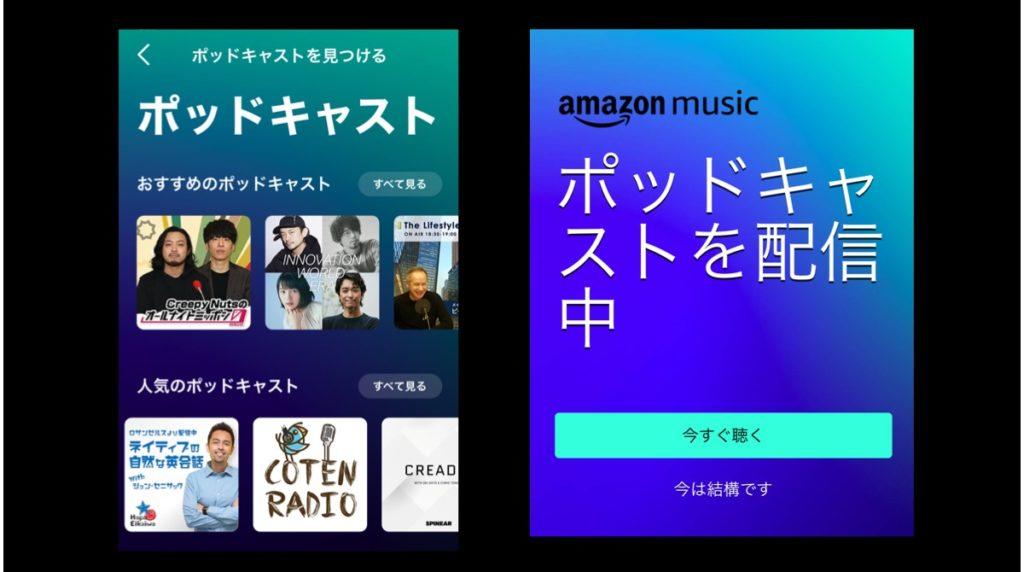 Amazonがポッドキャスト配信開始!Amazon Musicアプリなどで視聴可能に。音声メディア/Podcast最新ニュース 2020年9月