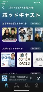 amazon podcast in amazon music app