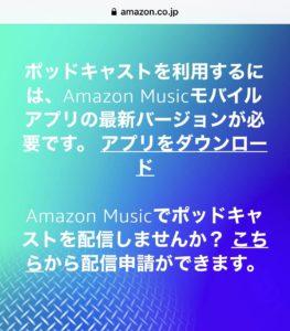 Amazon Music/Audibleへポッドキャスト番組の配信登録申請方法。音声メディア最新情報 2020年9月