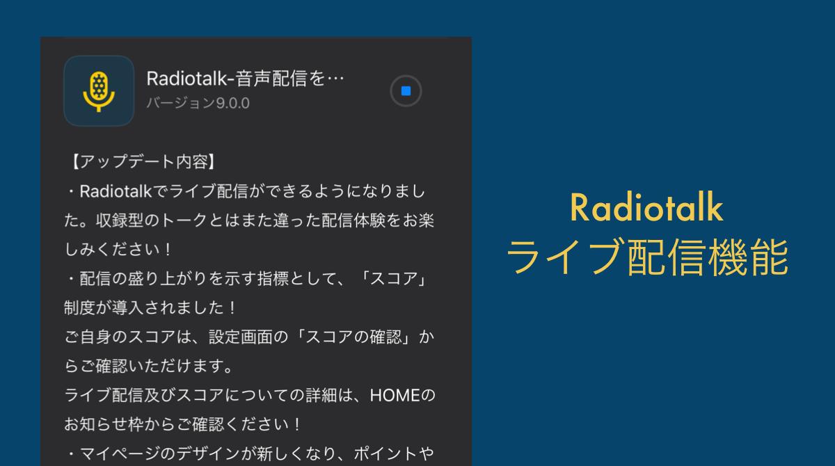 ラジオトークがライブ配信に対応!Radiotalk新機能 最新情報 2020年9月