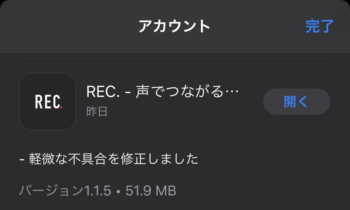 REC.アップロードエラーで音声配信できず。