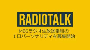 radiotalk event news
