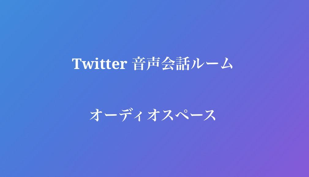 ツイッター、音声通話(会話)新機能オーディオスペース開発中?Clubhouseみたいな会話用ルーム?Twitterと音声メディア最新ニュース2020年10月
