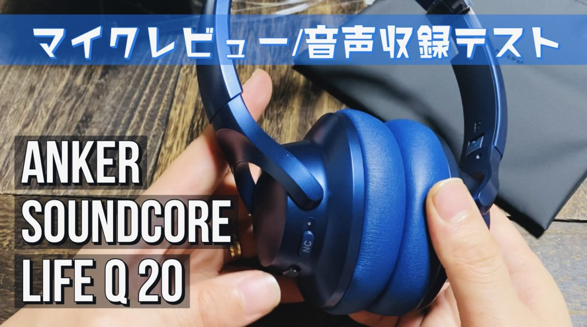 6000円のノイキャンヘッドフォンのマイクの音質テスト「Anker Soundcore Life Q20」録音/音声収録レビュー+JPRiDE TWS-520