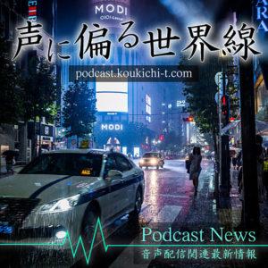 logo_podcast_koenosekaisen_1400_1400
