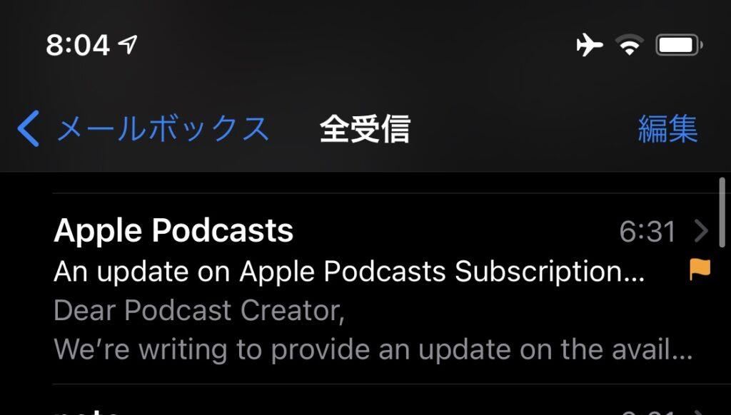 Apple Podcastサブスクやチャンネル機能は6月公開予定。配信遅延は対処済み。番組紹介アフィリエイト対応。アップルポッドキャスト最新ニュース 2021年6月