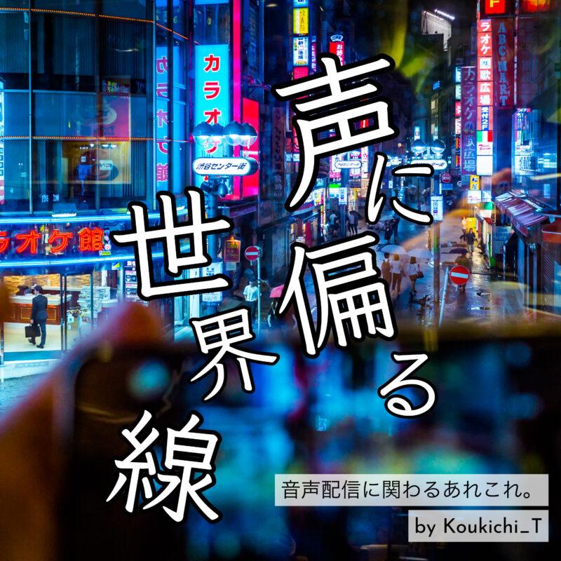 Koe ni katayoru sekaisen by koukichi_t