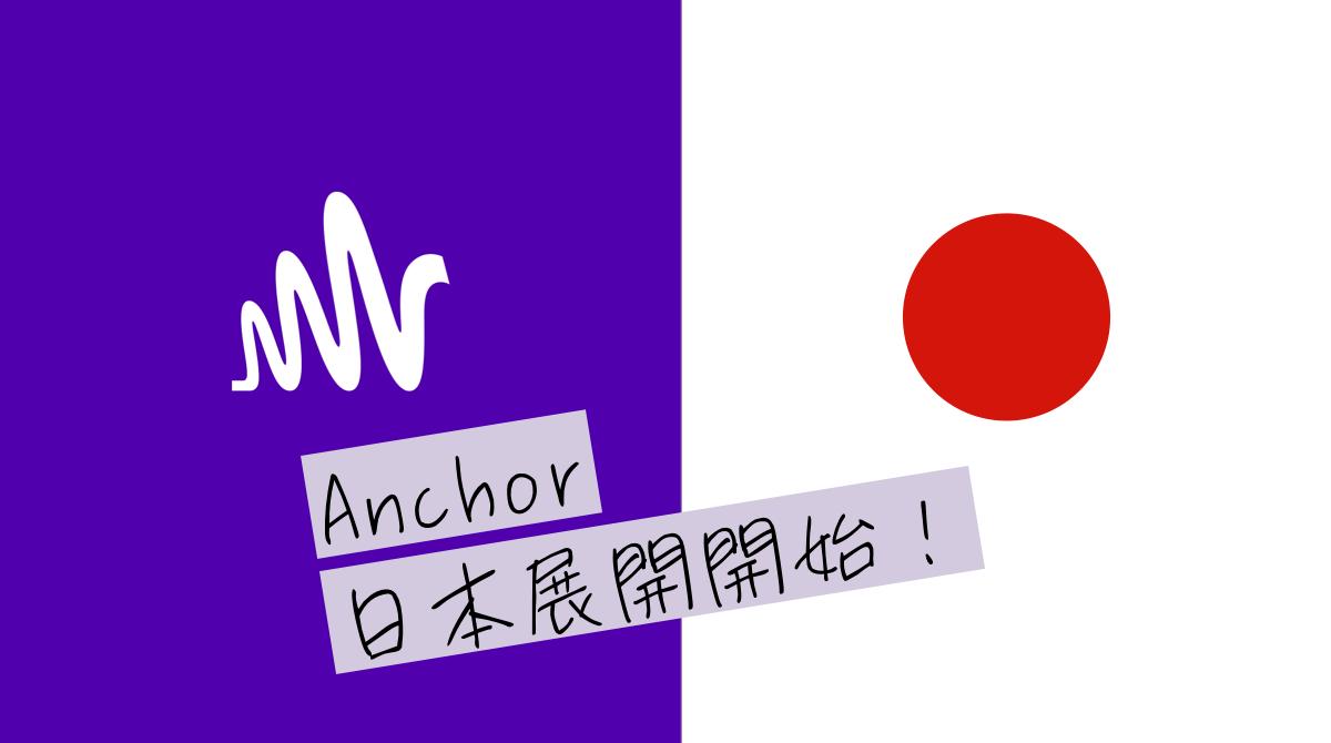 Anchor Japan始動!ポッドキャスト配信サービス「アンカー」が日本展開開始!各種キャンペーンも